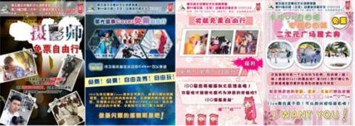 中国北方最大漫展第24届IDO漫展10月5-7日北京国家会议中心王者归来! 漫展 第10张