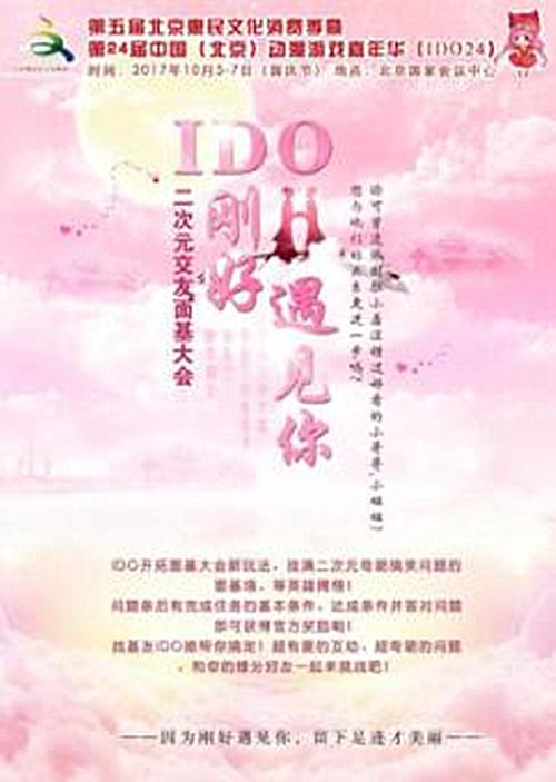 中国北方最大漫展第24届IDO漫展10月5-7日北京国家会议中心王者归来! 漫展 第11张