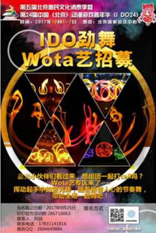 中国北方最大漫展第24届IDO漫展10月5-7日北京国家会议中心王者归来! 漫展 第12张