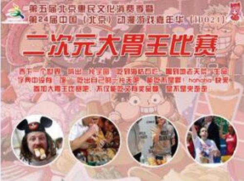 中国北方最大漫展第24届IDO漫展10月5-7日北京国家会议中心王者归来! 漫展 第17张