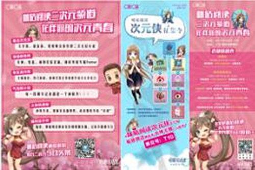 中国北方最大漫展第24届IDO漫展10月5-7日北京国家会议中心王者归来! 漫展 第26张