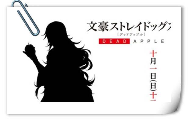 画风崩了也要看 剧场版《文豪野犬 DEAD APPLE》新角色剪影!