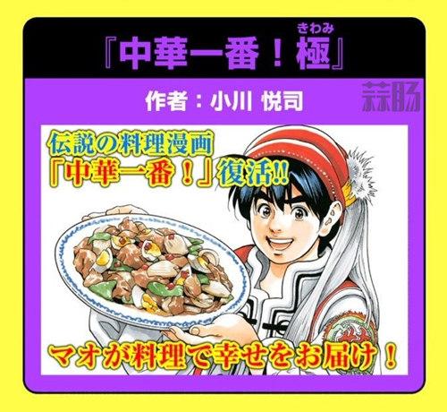 小川悦司的经典漫画《中华小当家》复活了 动漫 第2张