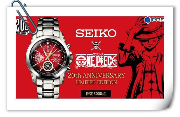真爱粉来看!《海贼王》&SEIKO合作推出20周年纪念联动手表!