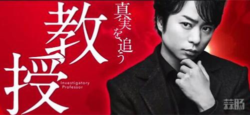 东野圭吾原作电影《拉普拉斯的魔女》首支特报公开 樱井翔主演! 二次元 第1张