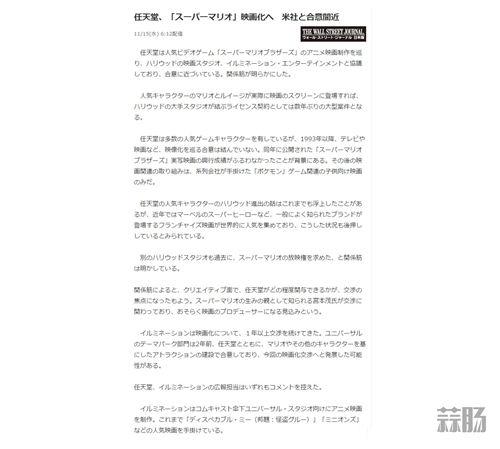 任天堂或将联手环球影业旗下照明娱乐制作《超级马里奥兄弟》大电影! 动漫 第2张