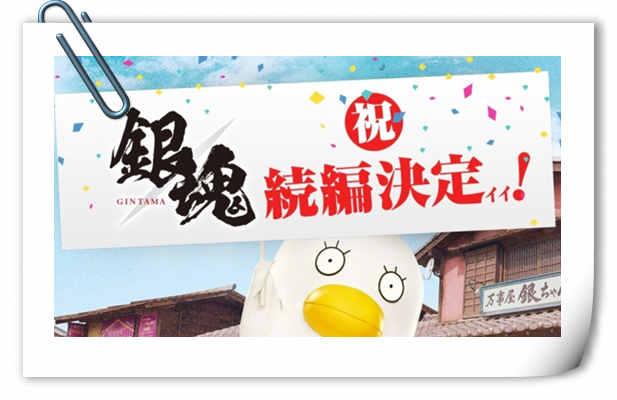 激动!真人电影《银魂》续篇制作决定 2018年夏公开!