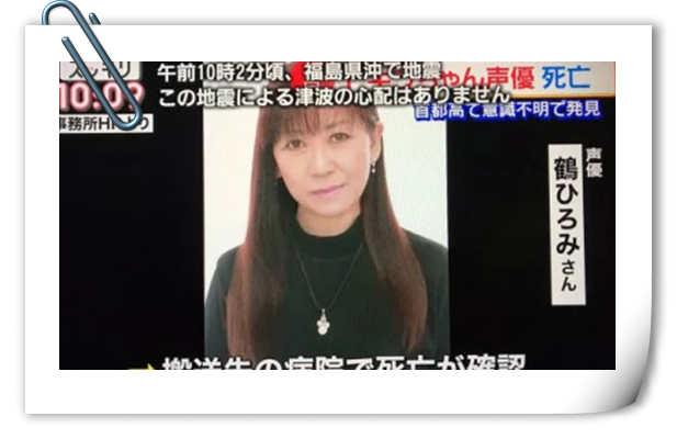 走好 《龙珠》布尔玛声优-鹤弘美逝世 享年57岁