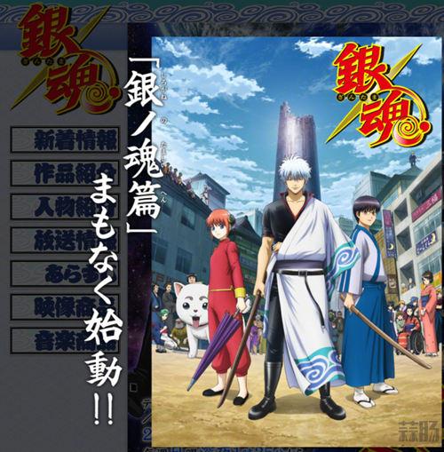 该来的总会来的 TV动画《银魂》明年1月将进入漫画最终章! 动漫 第1张