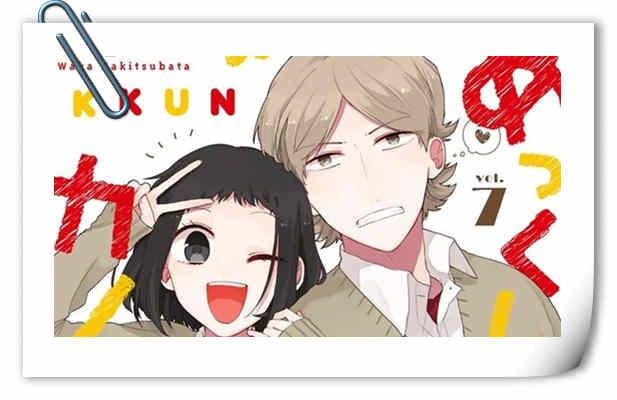 高中生的虐狗日常 漫画《敦君与女朋友》动画化决定!