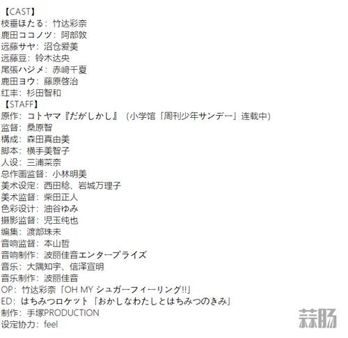 泡面番?《粗点心战争》 第二季声优追加杉田智和 1月开播! 动漫 第3张
