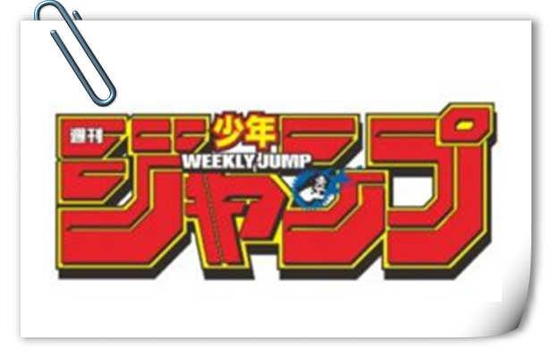 没想到... 杂志《周刊少年JUMP》真人电视剧化!