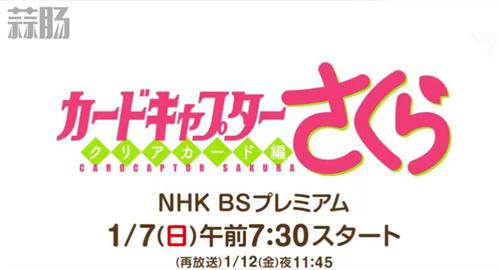 快来围观 TV动画《魔卡少女樱 Clear Card篇》最新预告「知世篇」公开 动漫 第1张