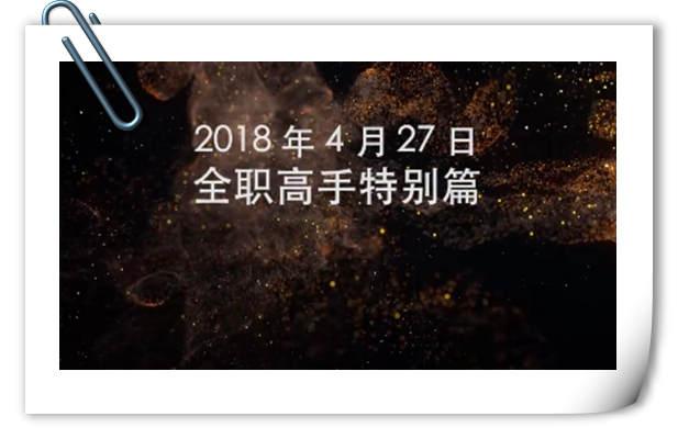 画风怪怪的?《全职高手》特别篇正式定档 第二弹预告公开!