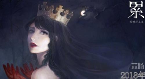 黑暗 致郁?漫改真人电影《深红累之渊》将于明年九月初上映! 动漫 第1张