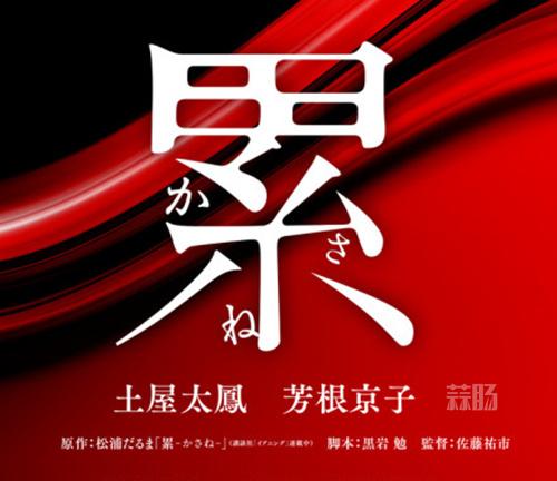 黑暗 致郁?漫改真人电影《深红累之渊》将于明年九月初上映! 动漫 第3张