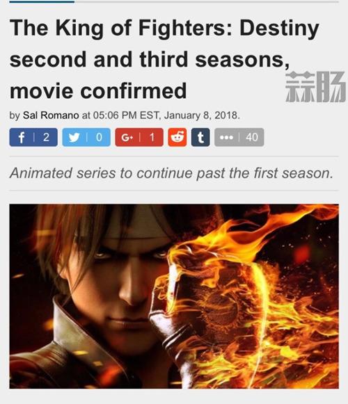 《拳皇:命运》动画确定有第二季和第三季 并计划推出电影版 动漫 第2张