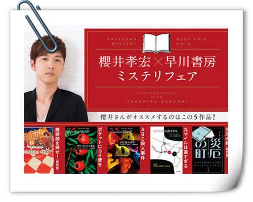 樱井孝宏荐书名单公布 要不要跟着爱豆一起读