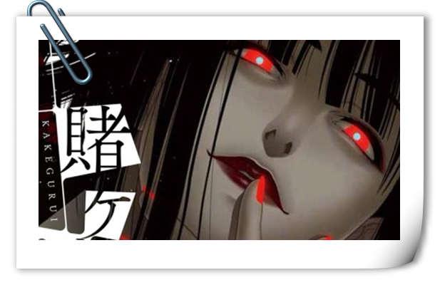 颜艺即正义!《狂赌之渊》漫画热销中 销量400万册突破!