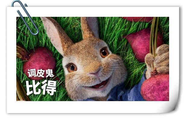 好多好多兔 索尼真人电影《比得兔》发布中文角色海报!