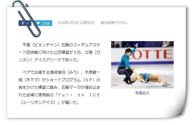 次元壁的突破!日本双人滑选手使用《冰上的尤里》主题曲作为背景曲目