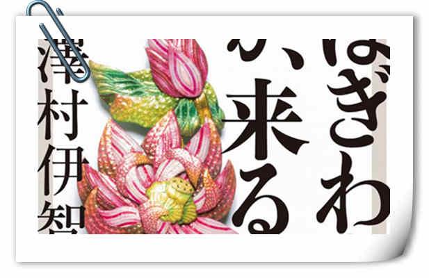 泽村伊智小说《到来》真人电影化!《君名》&《烟花》制作人!
