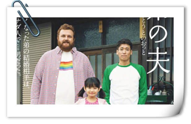 真人日剧《弟之夫》主视觉图公开!今年3月开播!