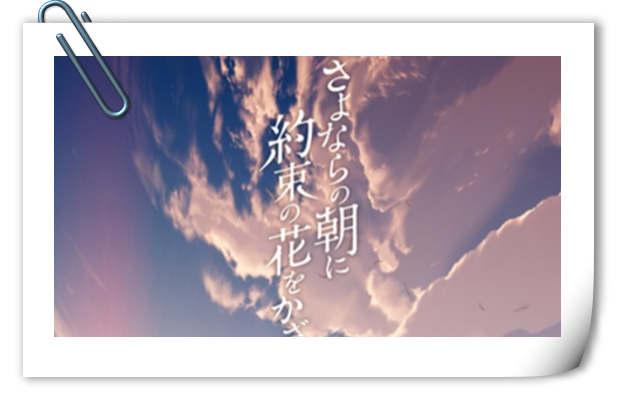 《为离别之朝饰上约定之花》上周末日本上映!内地或有望引进?