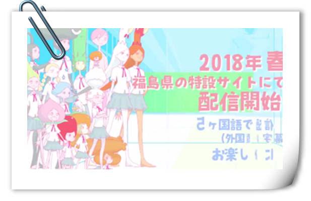 拟人系列再次来袭 日本福岛县农林水产品拟人动画本月公开!