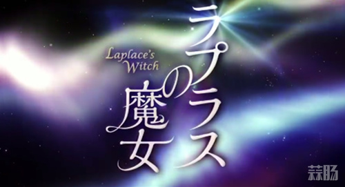 值得期待!东野圭吾原作改编电影《拉普拉斯的魔女》特报第2弹公开! 二次元 第3张