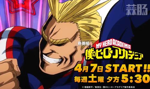 令人期待的四月英新番——TV动画《我的英雄学院》第三季最新CM公开 动漫