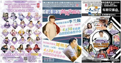 第26届北京动漫游戏嘉年华IDO26与各位小伙伴们欢聚国会! 漫展 第3张