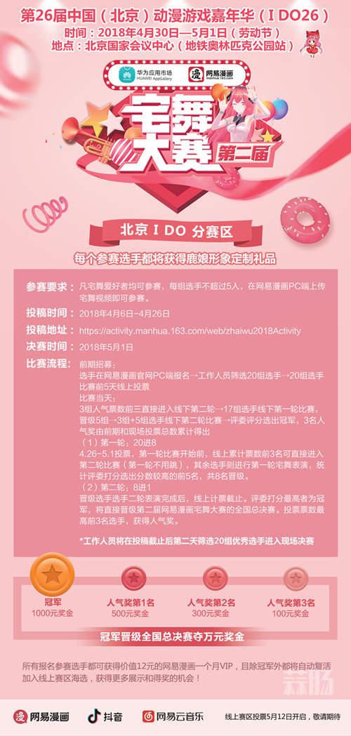 第26届北京动漫游戏嘉年华IDO26与各位小伙伴们欢聚国会! 漫展 第5张
