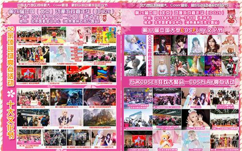 第26届北京动漫游戏嘉年华IDO26与各位小伙伴们欢聚国会! 漫展 第7张