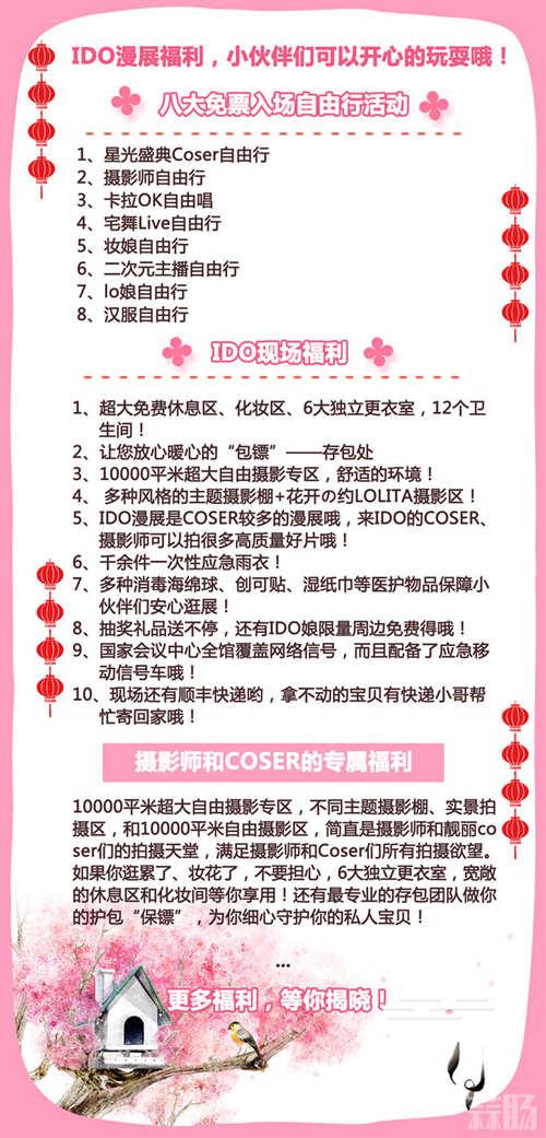 第26届北京动漫游戏嘉年华IDO26与各位小伙伴们欢聚国会! 漫展 第9张