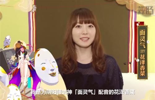 《阴阳师》手游全新SSR面灵气即将登场!声优花泽香菜配音! 二次元 第1张