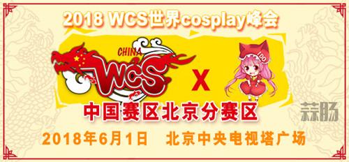 """6月1日""""WCS世界COSPLAY峰会大赛中国北京分赛区""""即将盛大举行! Cosplay 第1张"""