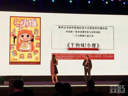 集英社授权《干物妹!小埋》中国改编影视剧 网友:心情复杂 动漫 第3张