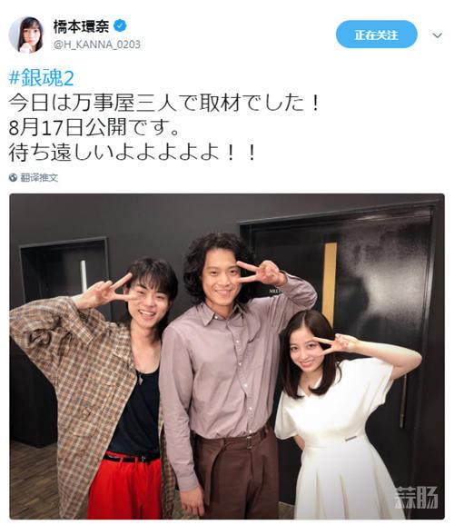 真人电影《银魂2》万事屋三人组取材 !8月17日上映!  动漫 第1张