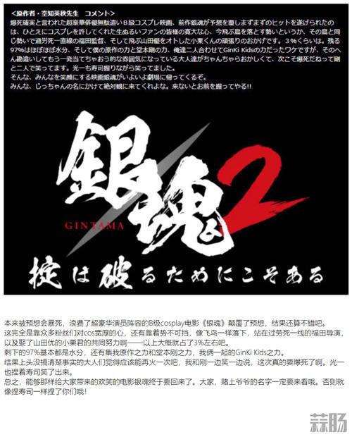 喜感满满 真人版《银魂2》大电影全新极清剧照公开! 动漫 第2张