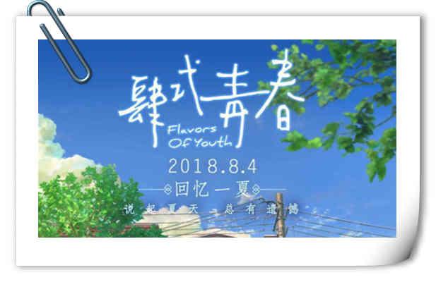 青春治愈风动漫《肆式青春》定档8月4日!《你的名字。》制作公司打造