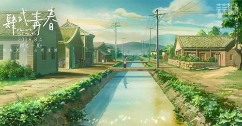 动画电影《诗季织织》30秒预告视频公开!青春三部曲即将来袭! 动漫 第3张