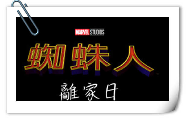 《蜘蛛侠:英雄离乡》正式片名logo!台湾香港译名公开!