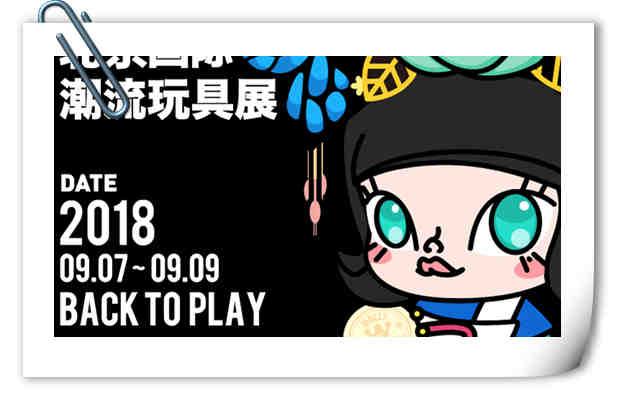 2018北京国际潮流玩具展玩心回归 9月相约潮设、潮玩、潮人