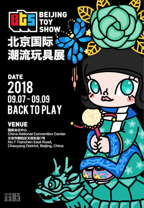 2018北京国际潮流玩具展玩心回归 9月相约潮设、潮玩、潮人 漫展 第1张