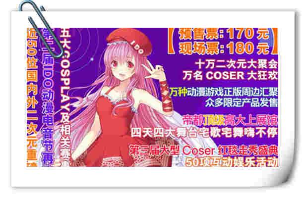 年度超人气二次元盛会第七届动漫北京即将开幕!