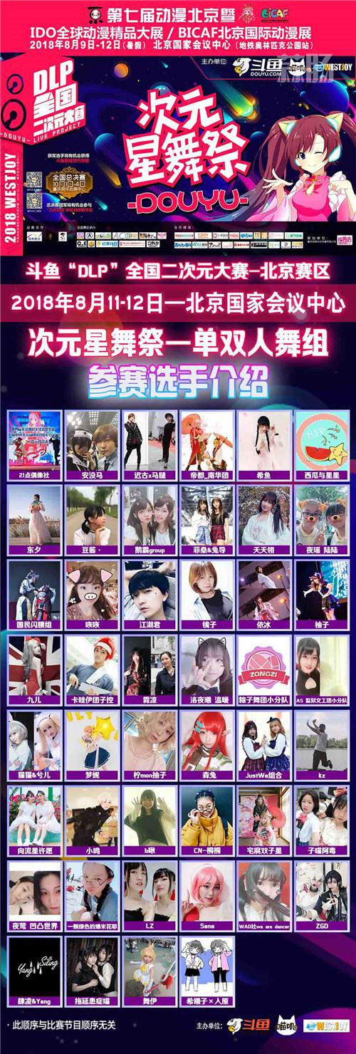 年度超人气二次元盛会第七届动漫北京即将开幕! 漫展 第6张