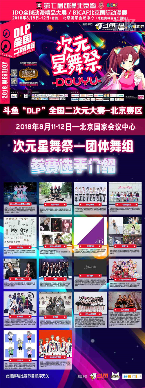 年度超人气二次元盛会第七届动漫北京即将开幕! 漫展 第7张