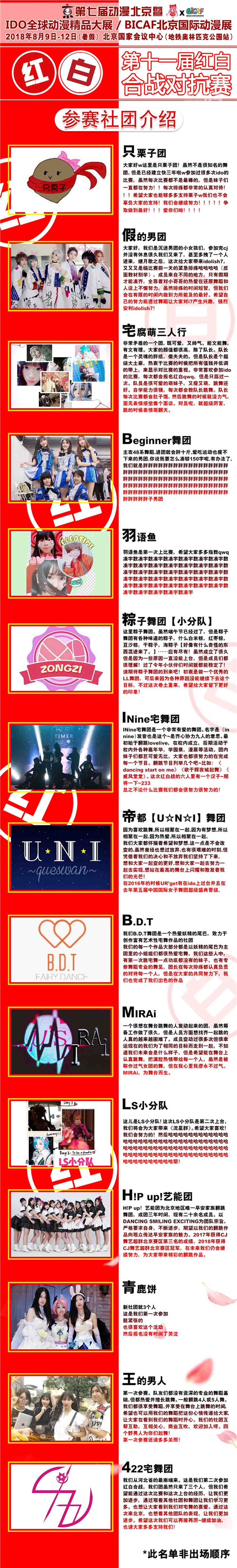 年度超人气二次元盛会第七届动漫北京即将开幕! 漫展 第12张