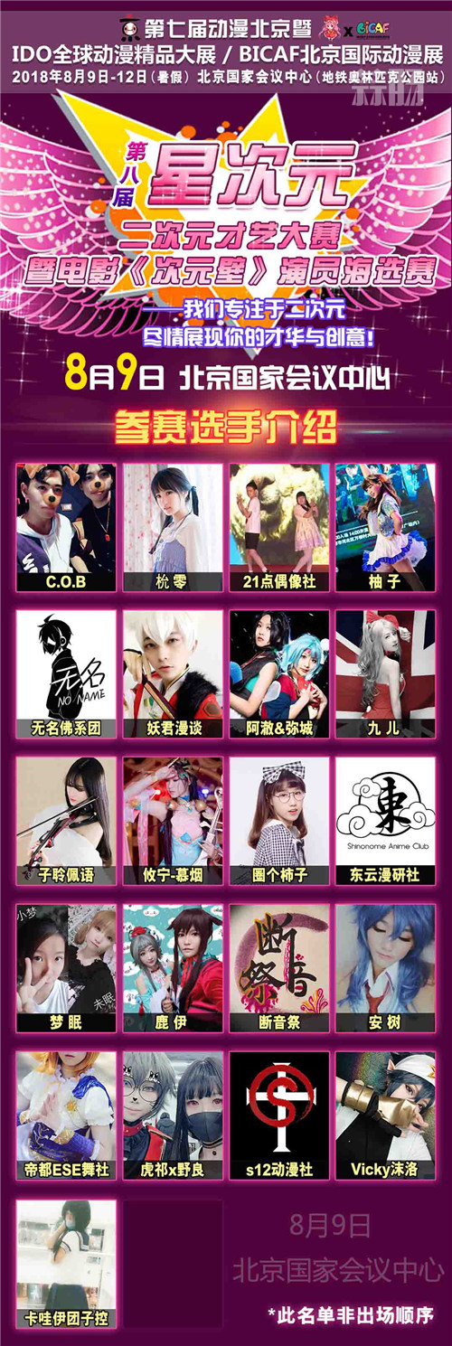 年度超人气二次元盛会第七届动漫北京即将开幕! 漫展 第10张